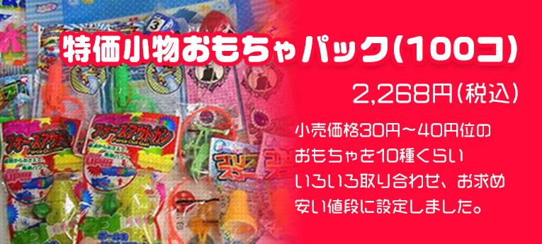 #3000 小物おもちゃパック(100コ)