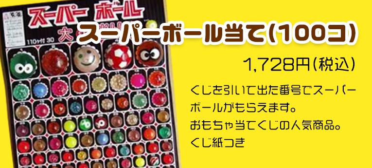 #30 スーパーボール当て (100コ)