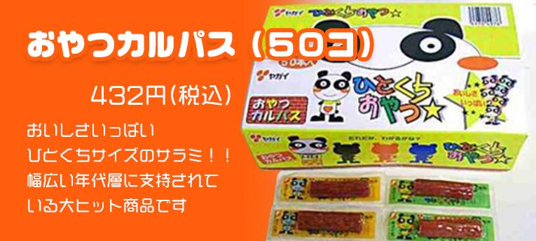 #10 おやつカルパス(50コ)