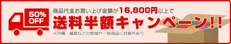 送料半額キャンペーン!!